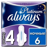 Прокладки Always Platinum Ultra Night 6 шт